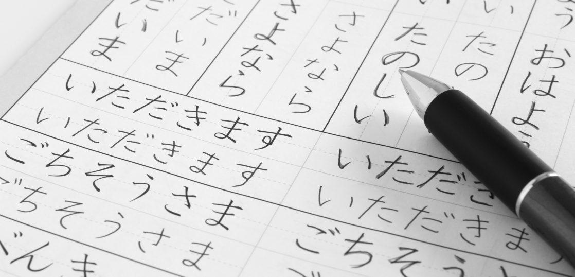 特定技能外国人支援 日本語習得